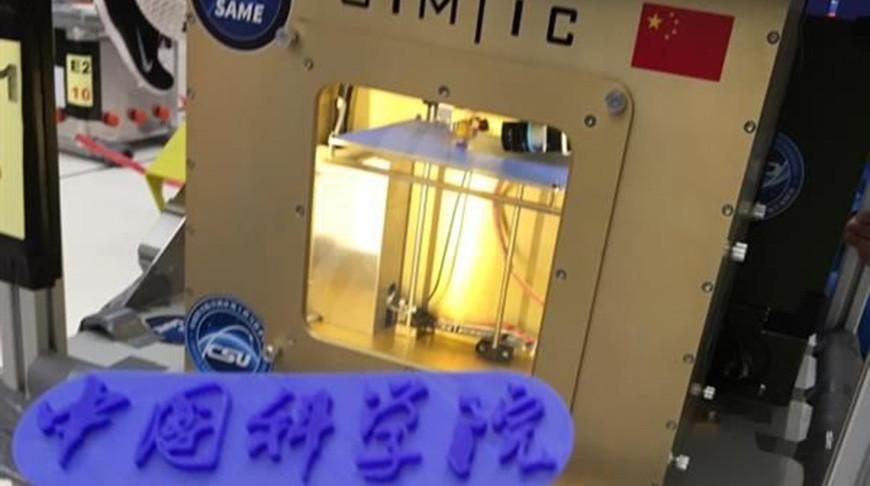 Китай впервые протестировал 3D-принтер в космосе