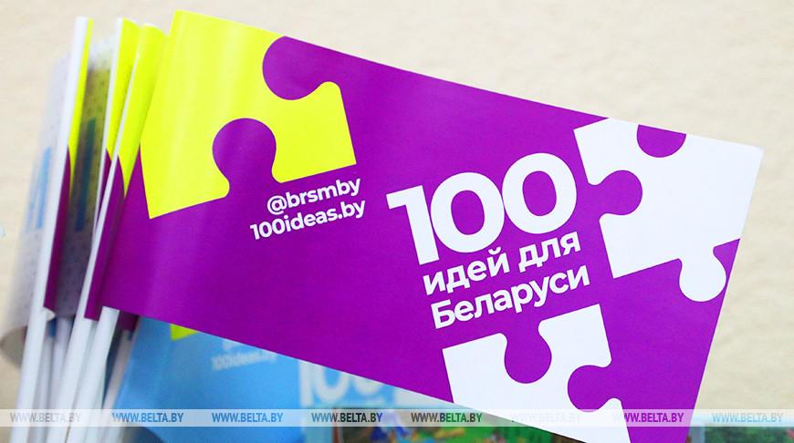 Умные кроссовки, браслет заботы - молодежь Минска представит свои '100 идей для Беларуси'