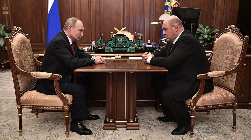 Владимир Путин и Михаил Мишустин. Фото пресс-служба Кремля