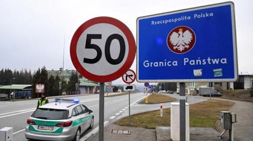 Польша с 13 июня открывает внутренние границы со странами ЕС