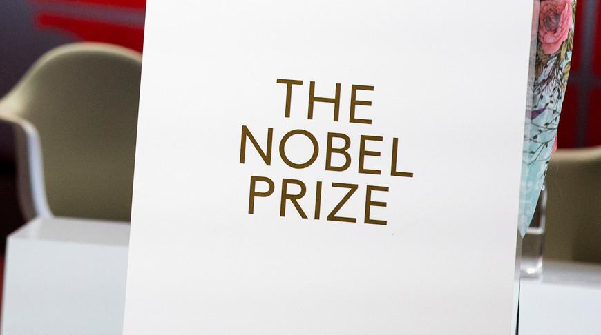 Фото nobelprize.org