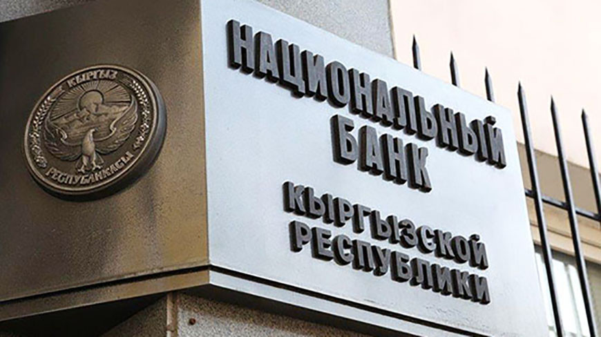 Нацбанк Кыргызстана снова приостановил работу банков