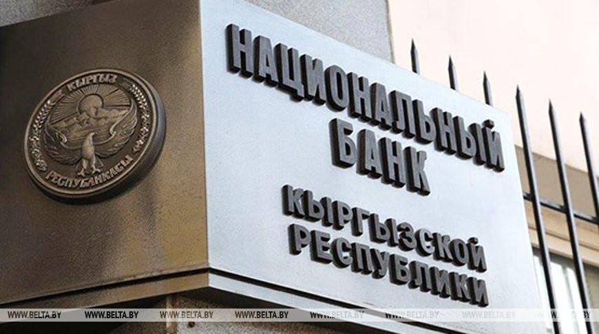 Банковская система Кыргызстана возобновила работу, но операции проводятся только внутри страны