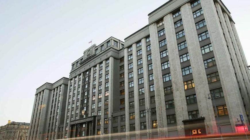 Фото с сайта Государственной думы РФ