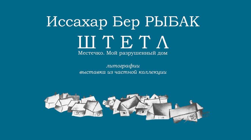Фото из Facebook-аккаунта Музей Марка Шагала в Витебске