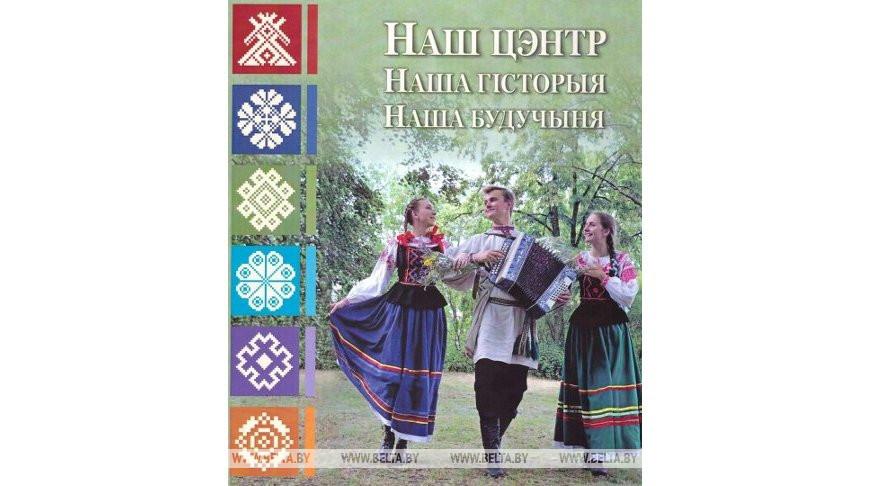 Фото Витебского областного методического центра народного творчества