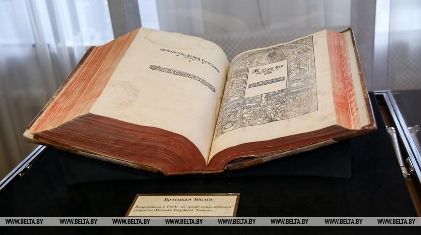 Оригинал Брестской Библии 1563 года. Фото из архива