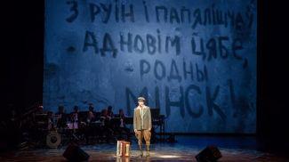Фото Купаловского театра