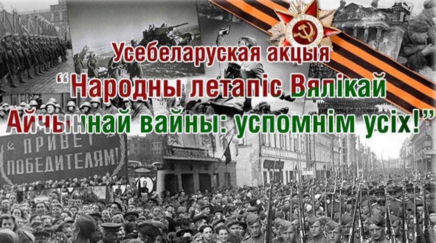 Первую книгу народной летописи Великой Отечественной войны презентовали в Минске