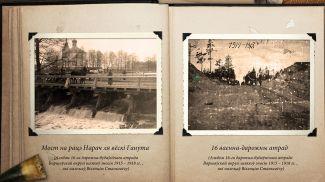 Фото предоставлено Государственным литературным музеем Янки Купалы