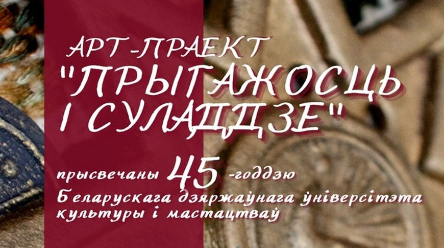 Преподаватели и студенты БГУКИ представят свои работы в арт-проекте 'Прыгажосць і суладдзе'