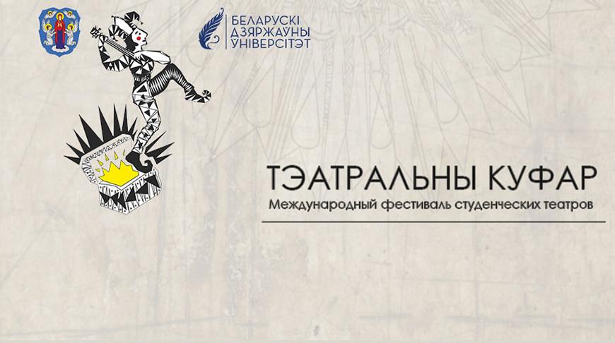 Международный фестиваль студенческих и молодежных театров «Тэатральны куфар» откроет 17-й сезон.