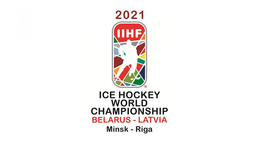 Чемпионат мира по хоккею в 2021 году пройдет в Беларуси и Латвии