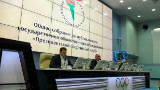Фото Президентского спортивного клуба