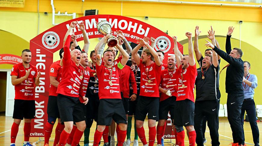 «Витэн» в четвертый раз стал чемпионом Беларуси по мини-футболу.