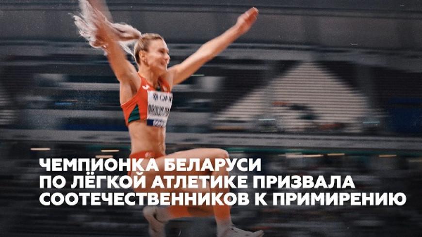 Видео. Чемпионка Беларуси по прыжкам в длину призвала соотечественников к примирению
