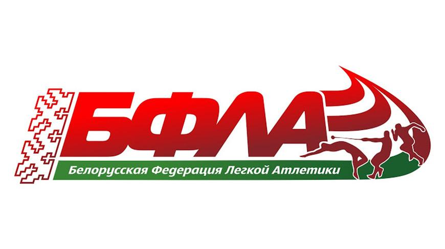 Внеочередная отчетно-выборная конференция БФЛА состоится 24 сентября