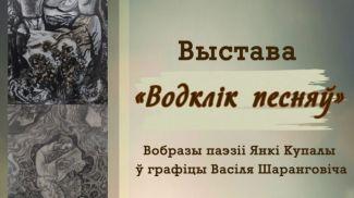 Фото kupala-museum.by