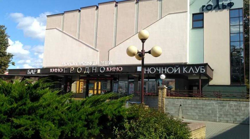 Фото Гродненского облисполкома