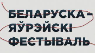 Фото belarusianjewish.com