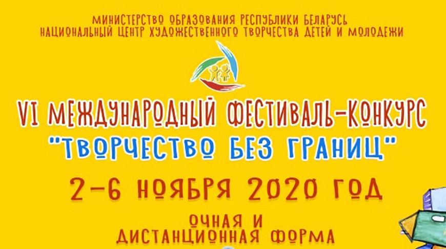 Международный фестиваль-конкурс «Творчество без границ» пройдет с 2 по 6 ноября.