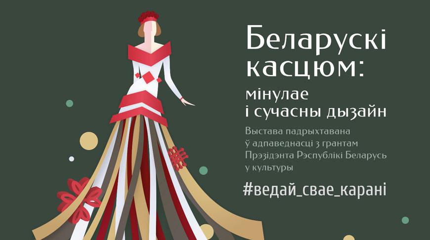 Выставочный проект «Белорусский костюм: прошлое и современный дизайн» открылся в Национальном историческом музее.
