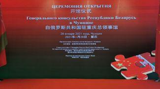 Фото china.mfa.gov.by