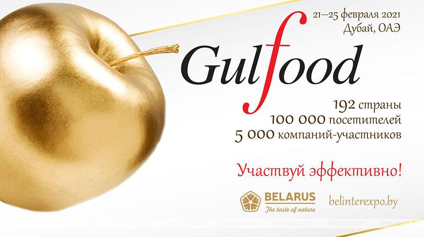 Белорусские экспортеры будут представлены на выставке Gulfood в Дубае