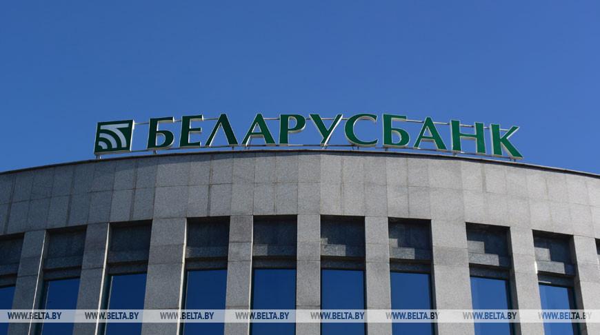 Беларусбанк ввел дополнительный механизм расчетов с резидентами Китая