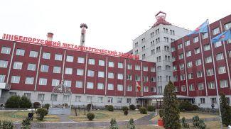 Административный корпус Белорусского металлургического завода