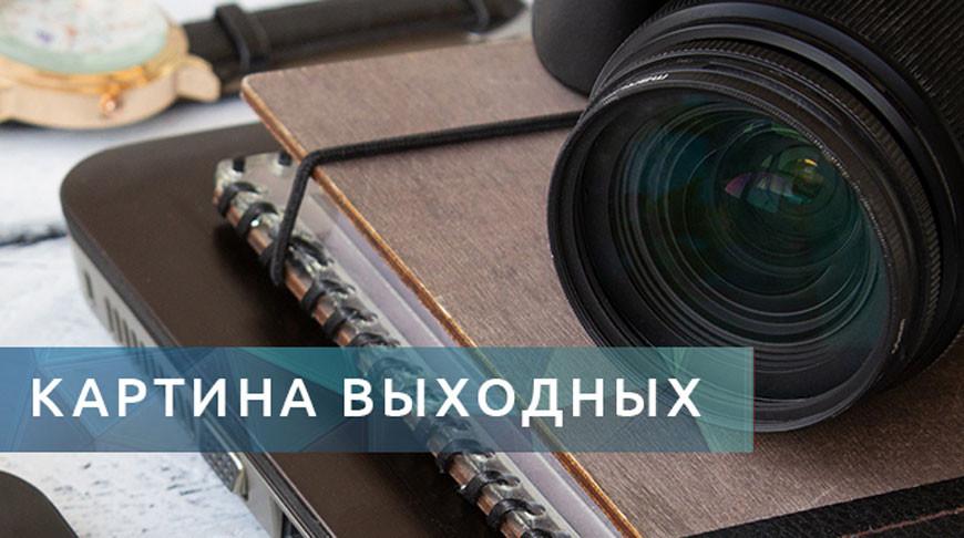 Картина выходных: новогодние торжества, глава белорусских католиков и что изменилось с 1 января