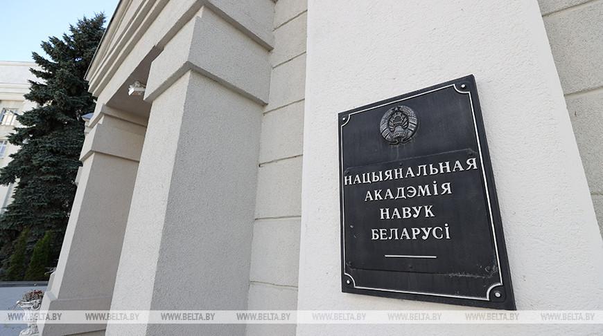 НАН Беларуси и Сибирское отделение РАН объявили конкурс на соискание премии им.Коптюга