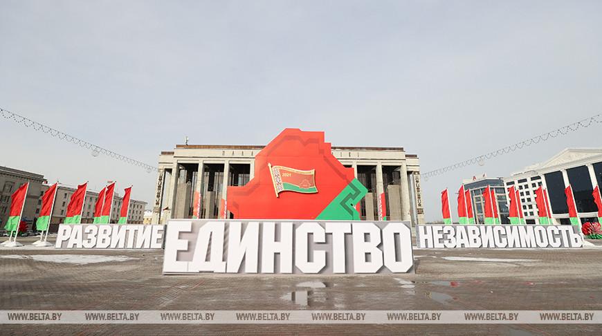 Всебелорусское народное собрание открывается сегодня во Дворце Республики в Минске.