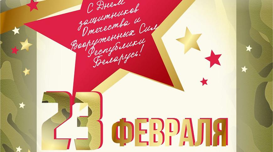 C Днём защитников Отечества и Вооруженных Сил Республики Беларусь