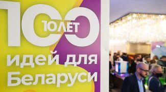 """Финал проекта """"100 идей для Беларуси"""""""