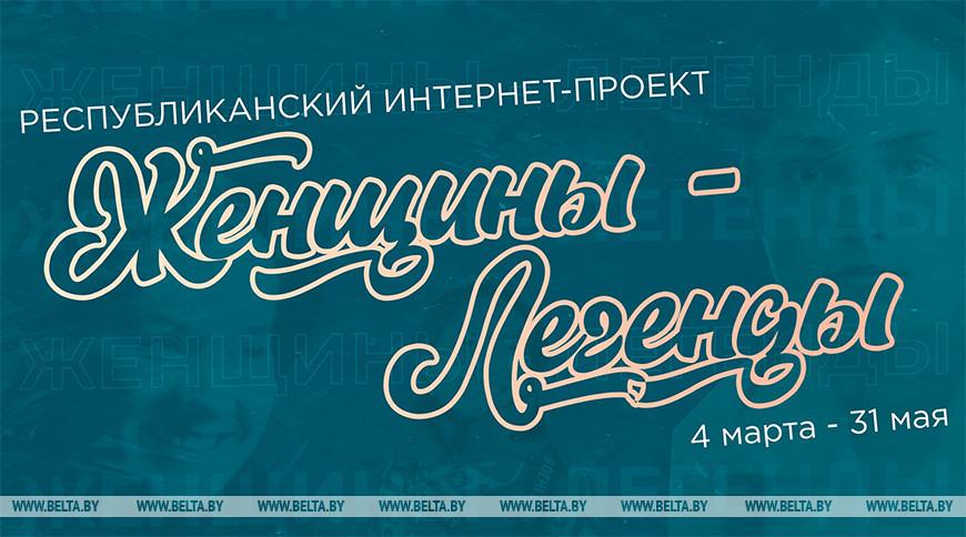 Интернет-проект БРСМ 'Женщины-легенды' стартует 4 марта