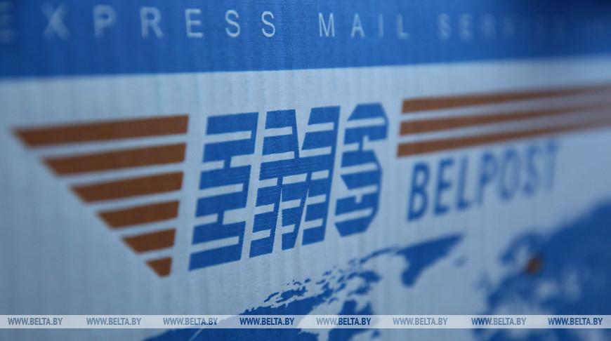'Белпочта' с 6 по 8 марта меняет условия приема внутренних отправлений EMS