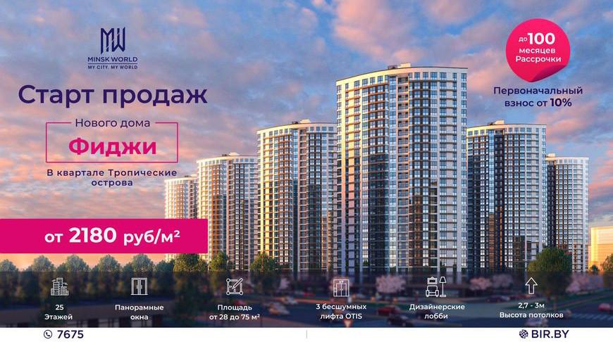 Мечтали про Фиджи? В Minsk World мечты сбываются! Квартиры в 'тропической' новостройке – от 2300 рублей за метр