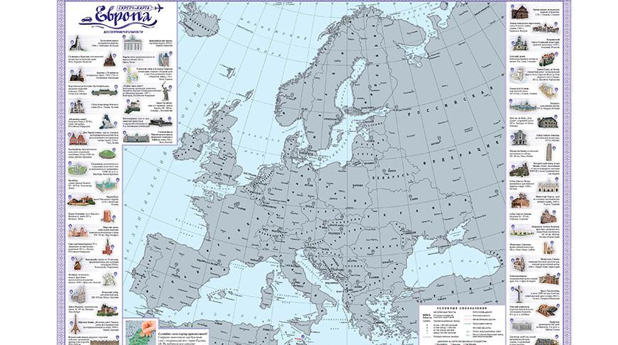 «Белкартография» подготовило и выпустило скретч-карту Европы.