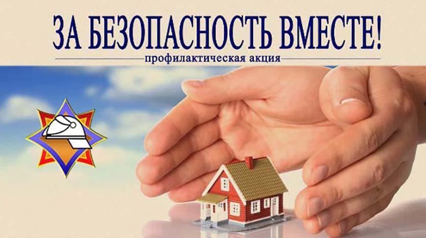 "Акция ""За безопасность вместе"" стартовала в Беларуси"