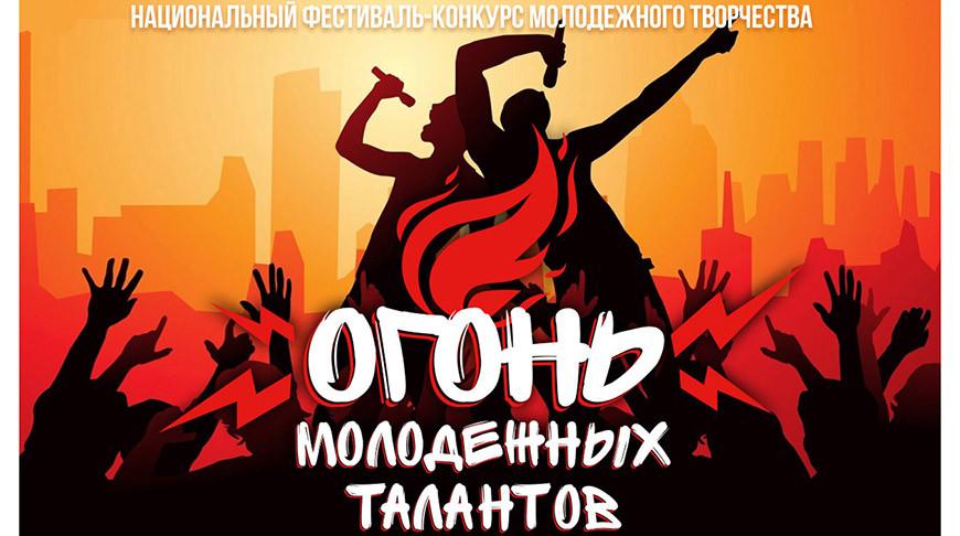 БРСМ проведет национальный фестиваль молодежного творчества