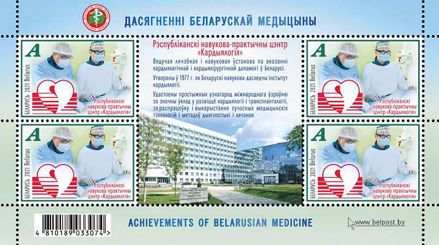 Министерство связи и информатизации 17 июня выпускает в обращение почтовую марку «Республиканский научно-практический центр «Кардиология» из серии «Достижения белорусской медицины»