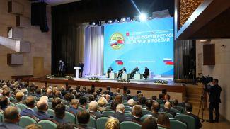 V Форум регионов Беларуси и России. Могилев, 2018 год