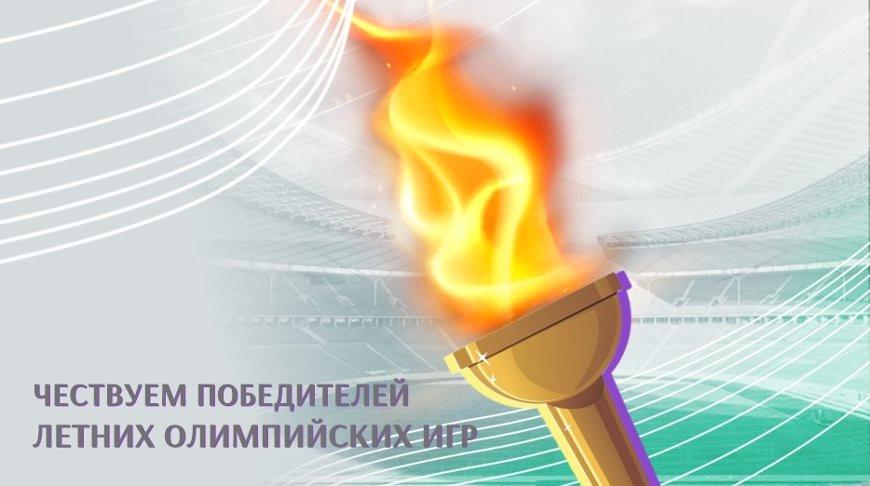 От 10 до 20 тысяч рублей от Белинвестбанка учреждениям, чьи воспитанники завоевали медали