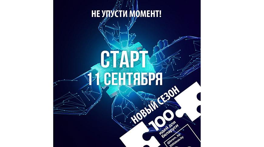 БРСМ объявил остарте нового сезона «100 идей для Беларуси»