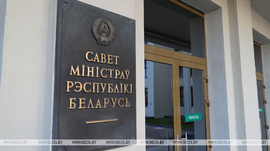 Совет Министров утвердил график переноса рабочих дней в2022 году