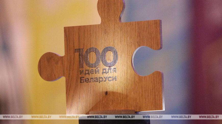 Для конкурсантов '100 идей для Беларуси' в Гродненской области проведут цикл занятий с экспертами