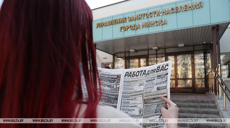 В Центре управления занятости населения Минска