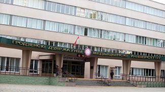 Здание Гродненского государственного медицинского университета. Фото из архива