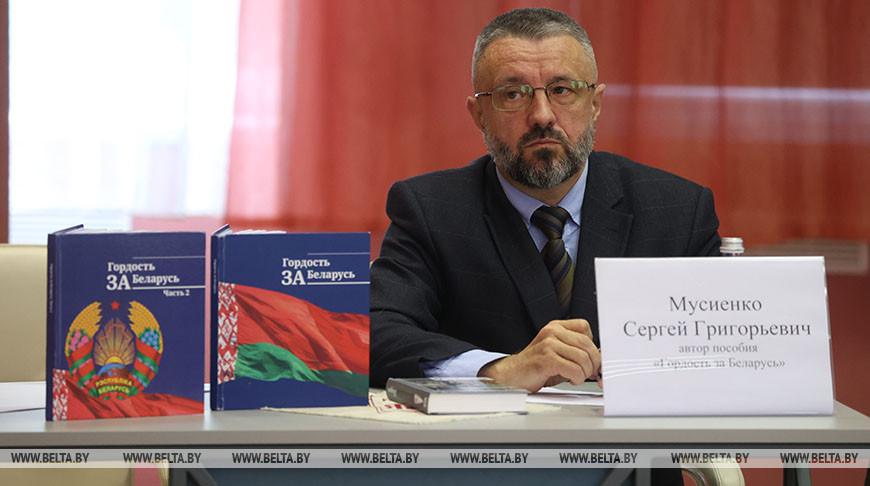 Сергей Мусиенко